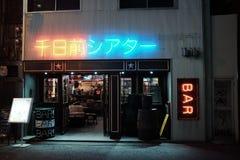 Bar Entrance at Night Royalty Free Stock Photography
