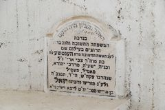 The gravestone with words of gratitude in Hebrew inside the reconstructed tomb Rabbi Mar Zutra near the kibbutz Baram in Western G. Bar`am, Israel, June 09, 2018 Royalty Free Stock Photography