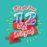 Bar Mitzvah invitation card Stock Photos