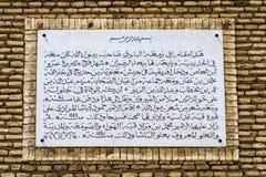 Barber Mausoleum Tomb Abou Dhama of Kairouan, Tunisia Royalty Free Stock Photos