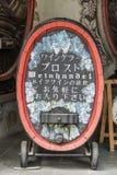 Barilotto di vino con le lettere giapponesi per vendere vino al giapponese a Fotografie Stock