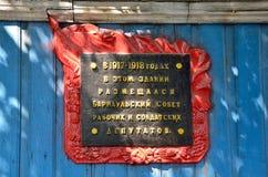 Barnaul,俄罗斯, 2016年8月, 17日 没人,在1917-1918在战士`和工作者`委员会的大厦的匾 图库摄影