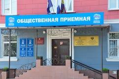 Barnaul, Ρωσία, 17 Αυγούστου, 2016 Η δημόσια υποδοχή του κόμματος ` ένωσε τη Ρωσία ` στη λεωφόρο Λένιν να χτίσει 41 μέσα Barnaul Στοκ εικόνα με δικαίωμα ελεύθερης χρήσης