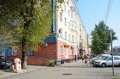 Barnaul, Ρωσία, 17 Αυγούστου, 2016 Barnaul, άνθρωποι που περπατά μετά από το σπίτι αριθμός 4 στο φυλλάδιο των οικοδόμων Στοκ εικόνες με δικαίωμα ελεύθερης χρήσης