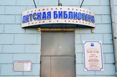 Barnaul, Russia, augusta, 17, 2016 Nessuno, biblioteca regionale del ` s dei bambini di Altai nominata dopo N k Krupskaya Immagine Stock Libera da Diritti