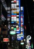 Barra del japonés de la vida de noche Imagenes de archivo