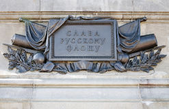 Bas-relief on the monument to Admiral Nakhimov Stock Photo