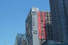 Base de alta tecnología de la industria del software de la zona de Shenzhen Imagen de archivo libre de regalías