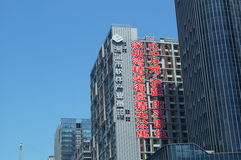 Basis van de de softwareindustrie van de Shenzhen de high-tech Streek Royalty-vrije Stock Afbeelding