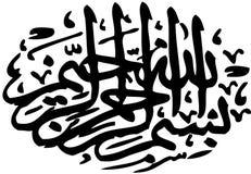 Basmalah Image stock