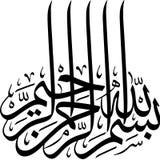 Basmalah en caligrafía árabe Imagenes de archivo