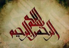 Basmalah sur la texture grunge Images libres de droits