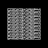 Bassmallah white calligraphy kufi