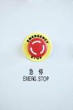Batente de emergência no chinês Fotos de Stock