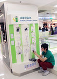 Battery charging station in Metroplaza hong kong Stock Image