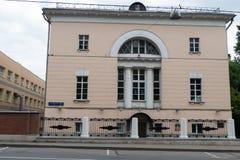 Bauman Moskwa stanu Techniczny uniwersytet Obraz Stock