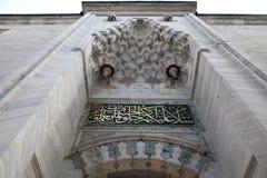 bayezid ΙΙ μουσουλμανικό τέμεν& Στοκ εικόνες με δικαίωμα ελεύθερης χρήσης