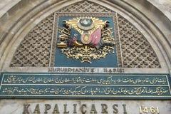 Bazar magnífico en Estambul Foto de archivo libre de regalías