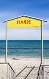 Beach on the Black Sea. Feodosia. Crimea Royalty Free Stock Images