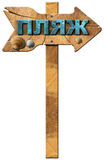 Beach Directional Sign in Russian Language Royalty Free Stock Images