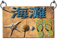 Beach - Signboard in Chinese Language Royalty Free Stock Images