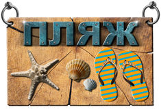 Beach - Signboard in Russian Language Stock Image