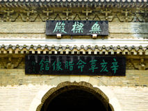 Beamless hall in Linggu temple plaque Royalty Free Stock Photography