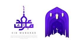 Beau calibre islamique de conception La mosquée avec des lanternes sur le fond blanc en papier a coupé le style Carte de voeux d' illustration stock