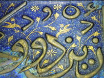 Beautiful Arabic calligraphy and Persian decoration Stock Image