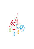A beautiful  background On the occasion of the Muslim holy month of Ramadan Royalty Free Stock Images