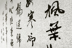 Beautiful Chinese calligraphy engraved stone stock image