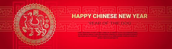 Beautiful Chinese New Year Decoration Poster 2018 Dog Zodiac Symbol Red Background Horizontal Banner With Copy Space Royalty Free Stock Photography