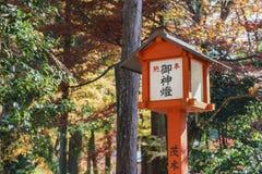 Beautiful fall color of Hiyoshi Taisha. At Otsu, Shiga, Japan Stock Image