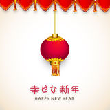 Beautiful greeting card design for Happy New Year celebrations. Stock Photography