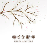Beautiful greeting card design for Happy New Year celebrations. Royalty Free Stock Photo