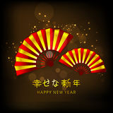 Beautiful greeting card design for Happy New Year celebrations. Glossy paper fans with Chinese text Happy New Year on brown background Stock Photos