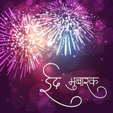 Beautiful greeting card with Hindi text for Eid. Stock Images