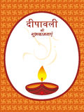 Beautiful greeting cards for diwali celebration. Abstract swastika pattern background with burning diya concept card for indian festival deepawali Stock Photography