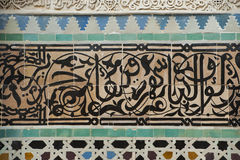 Moroccan traditional mosaic. Beautiful handcrafted traditional mosaic and arabic letters in Morocco, Africa Stock Photos