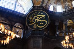 Beautiful interior ceiling roof dome in Turkey Istanbul royalty free stock images