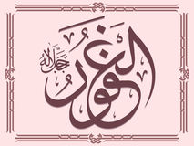 Beautiful Islamic calligraphy Royalty Free Stock Photos
