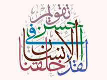 beautiful Islamic calligraphy Verse Royalty Free Stock Photography