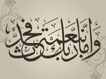 Beautiful Islamic calligraphy Verse. And as for your Lord`s favor, then discourse about it, Verse Stock Photo
