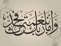 Beautiful Islamic calligraphy Verse stock illustration