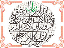 Beautiful Islamic calligraphy Verse Royalty Free Stock Images