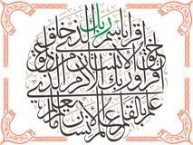 Beautiful Islamic calligraphy Verse royalty free illustration