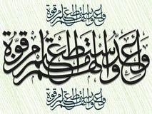Beautiful Islamic calligraphy Verse Stock Photography
