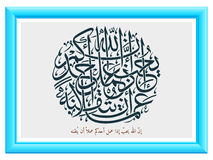 Beautiful Islamic Calligraphy Verse, Vector Royalty Free Stock Image
