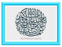 Beautiful Islamic Calligraphy Verse, Vector stock illustration