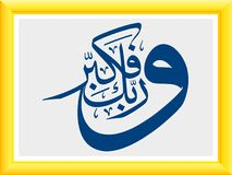 Beautiful Islamic Calligraphy Verse, Vector Royalty Free Stock Photography